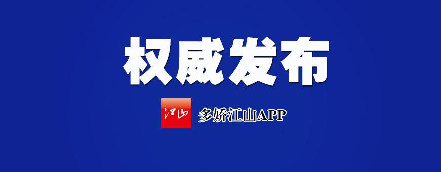 江山连续57天无新增。4月1日衢州市新冠肺炎疫情通报