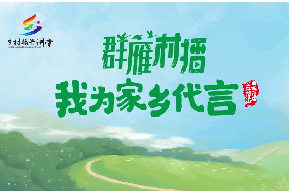 """【乡村振兴讲堂·村播有你⑪】""""世外桃源""""长山源"""