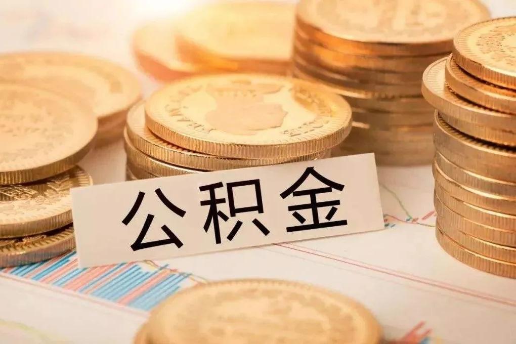 江山公积金能在上海、杭州…购房!长三角46个城市实现公积金互认,名单来了→