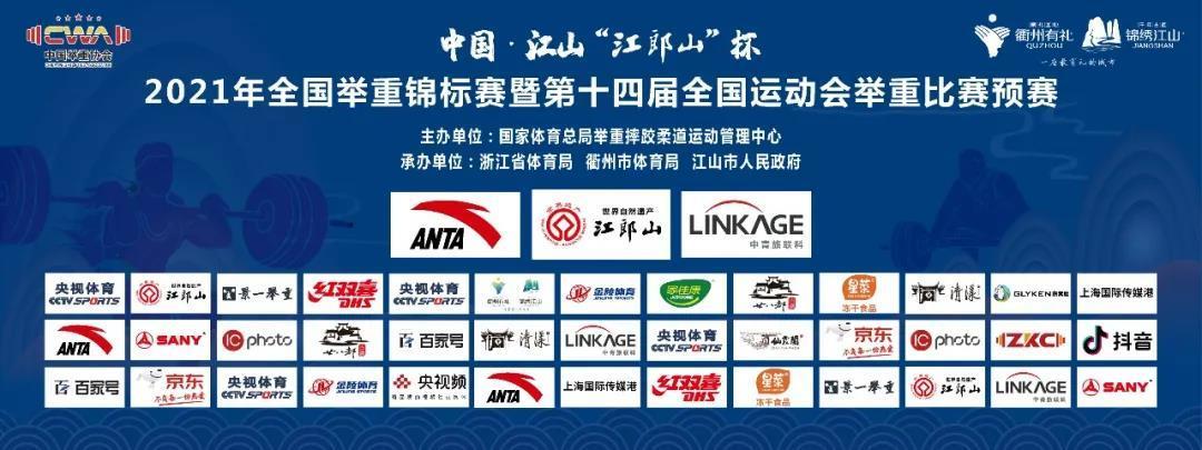 全国举重锦标赛将至,我们在浙江江山等候您的到来!
