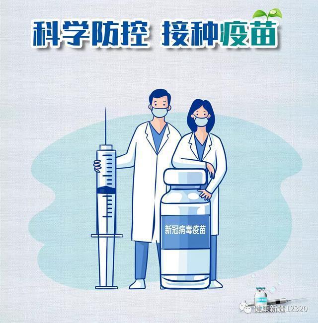 德尔塔毒株致病严重程度增加?新冠疫苗还有用吗?是否安排加强针接种……最新回应!