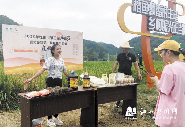 直播销售农产品