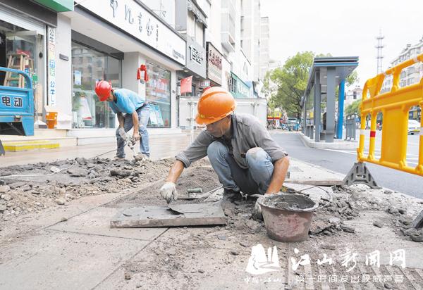 修复人行道